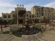凯旋城项目企业形象