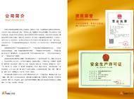 河南省惠浦建设发展有限公司 企业形象