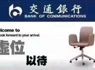 交通銀行股份有限公司太平洋信用卡中心企業形象