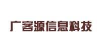 广客源信息科技有限公司