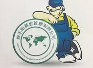 绿手帕365全球公益行动企业形象