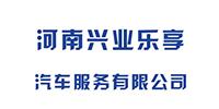 河南興業樂享汽車服務有限公司