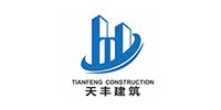 河南省天丰建筑工程有限公司郑州分公司
