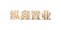 河南纵鑫置业有限公司
