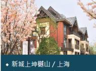 新城上坤樾山/上海企业形象
