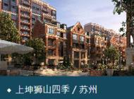 上坤狮山四季/苏州企业形象