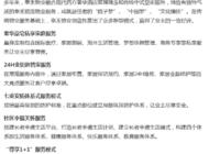 泰禾物业特色服务企业形象