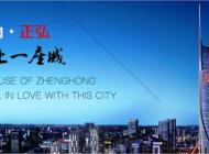 河南正弘中岳实业有限公司企业形象