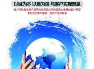 全球性旅游服务业企业形象
