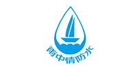 河南雨中情防水工程有限公司