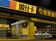 郑州波仕卡汽车美容养护有限公司企业形象