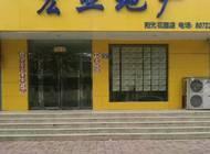 濮阳市宏业房地产经纪有限公司企业形象