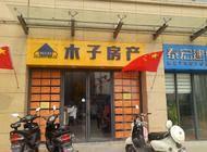 河南木子房地产营销策划有限公司企业形象