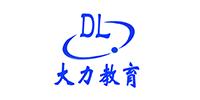 河南大力教育科技有限公司