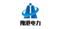 河南豫港电力工程有限公司