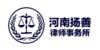 河南扬善律师事务所
