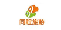 同城国际旅行社有限公司河南分公司