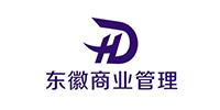 郑州东徽商业管理有限公司