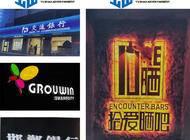 玉山广告标识 标牌企业形象