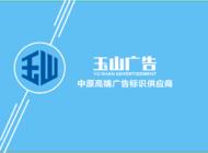 郑州玉山广告有限公司企业形象