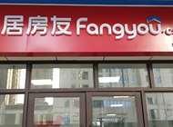 河南佳安房地产营销策划有限公司企业形象
