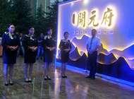 河南省开元大地投资有限公司企业形象