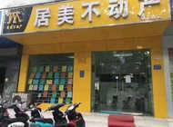 郑州居美房地产营销策划有限公司城东路分公司企业形象