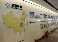 河南新芒果实业有限公司企业形象