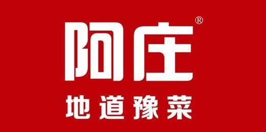 河南阿庄美食有限公司