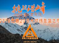 郑州—西藏挑战珠峰大环线自驾之旅企业形象