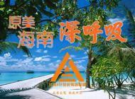 海南环岛自驾之旅企业形象