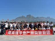 河南捷华房地产营销策划有限公司企业形象