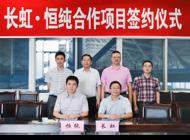 河南恒纯农业科技有限公司郑州分公司企业形象