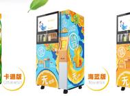 自助售卖的橙汁机企业形象