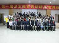 河南龙本鲁班教育信息咨询有限公司企业形象