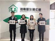 河南朋友圈房地产营销策划有限公司企业形象