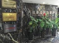 郑州大河港湾装饰工程有限公司企业形象