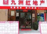 郑州市九洲红房地产营销策划有限公司第一分公司企业形象