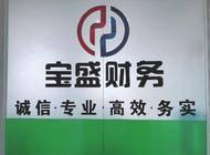 河南宝盛会计业务咨询有限公司企业形象
