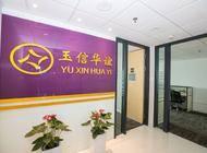 玉信华谊(北京)投资基金管理有限公司企业形象