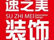 河南速之美装饰工程有限公司企业形象