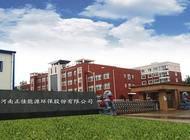 河南正佳能源环保股份有限公司企业形象