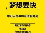 河南中纪云企信息技术有限公司企业形象