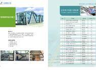 河南法森建筑工程有限公司 企业形象