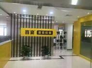 河南百宴餐饮企业管理有限公司企业形象