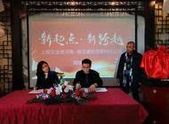 万市大集(上海)文化创意发展有限公司企业形象