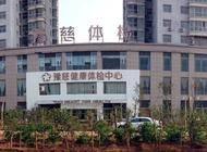 郑州市金水区豫慈门诊部企业形象