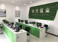 洛阳浩天房地产经纪有限公司企业形象
