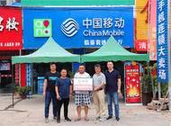 """""""易小康""""-中国移动乡镇共建服务中心企业形象"""