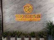 郑州可名文化传媒有限公司企业形象